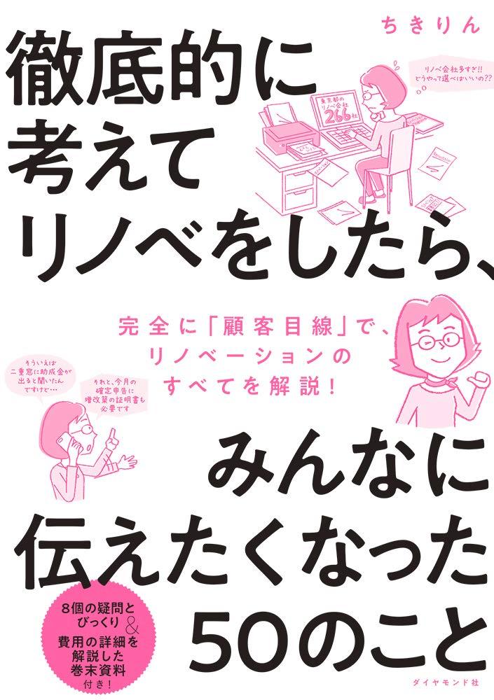 ちきりん 著 ダイヤモンド社 出版